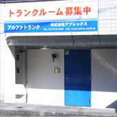 アルファトランク高田馬場