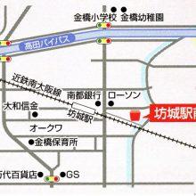 坊城駅前蔵