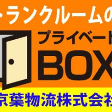 プライベートBOX銀座・築地