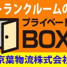 プライベートBOX塩浜