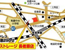ピュアストレージ長者原店MAP