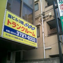 SanBox多摩川矢口店