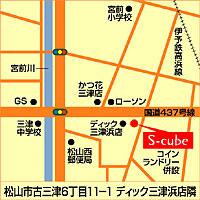 S-cube古三津店