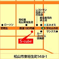 S-cube東垣生店