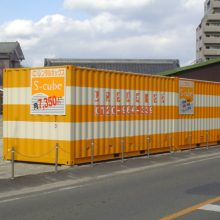 S-cube余戸店