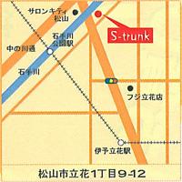 S-trunk立花店