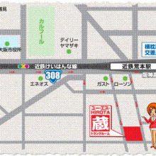 U.S東大阪蔵荒本Ⅰ