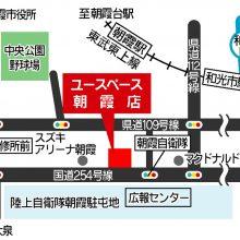 U-SPACE朝霞店MAP