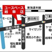 U-SPACE岐阜店