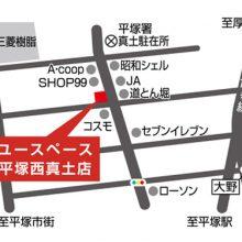 U-SPACE平塚西真土店