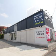 U-SPACE一宮朝日店
