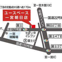 U-SPACE一宮朝日店MAP