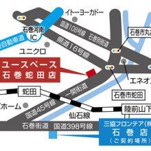 U-SPACE石巻蛇田店MAP