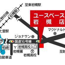 U-SPACE岩槻店MAP