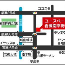 U-SPACE岩槻南平野店MAP