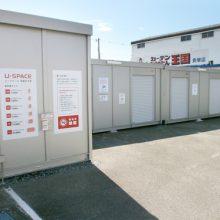 U-SPACE貝塚王子店