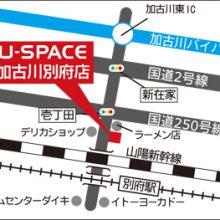 U-SPACE加古川別府店