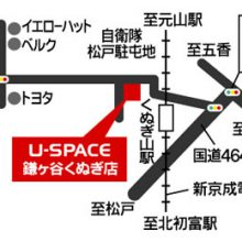 U-SPACE鎌ヶ谷くぬぎ山店