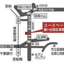 U-SPACE鎌ヶ谷西佐津間店