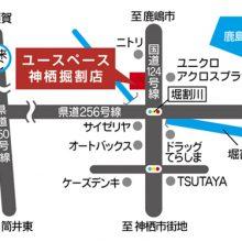 U-SPACE神栖掘割店MAP