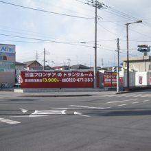 U-SPACE鹿沼西茂呂店