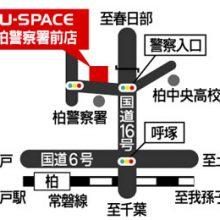U-SPACE柏警察署前店