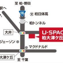 U-SPACE柏大津ケ丘店