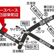 U-SPACE春日部栄町店MAP
