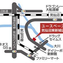 U-SPACE気仙沼東新城店MAP
