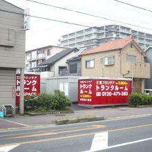 U-SPACE岸和田八幡店