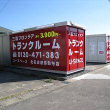 U-SPACE北名古屋弥勒寺店