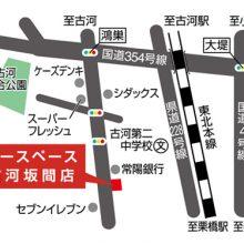 U-SPACE古河坂間店MAP