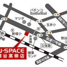 U-SPACE熊谷高柳店MAP