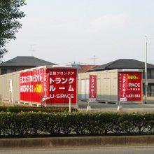 U-SPACE熊本店