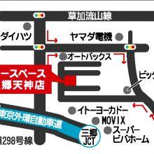 U-SPACE三郷天神店MAP