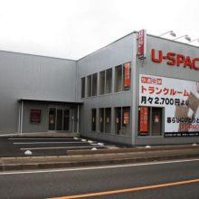 U-SPACE三芳店