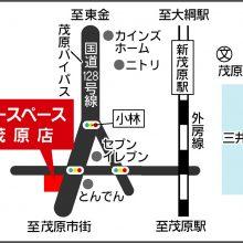 U-SPACE茂原店
