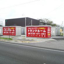 U-SPACE本宮店