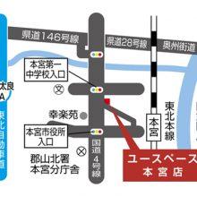 U-SPACE本宮店MAP