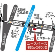 U-SPACE名取りんくうタウン店MAP