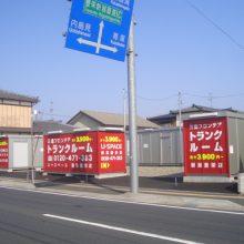 U-SPACE新潟豊栄店
