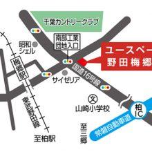 U-SPACE野田梅郷店