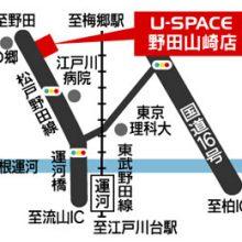 U-SPACE野田山崎店