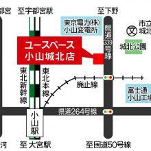 U-SPACE小山城北店MAP