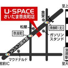 U-SPACEさいたま奈良町店MAP