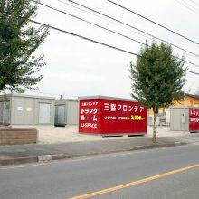 U-SPACE坂戸泉町店