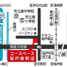 U-SPACE坂戸泉町店MAP