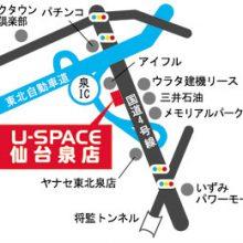 U-SPACE仙台泉店MAP