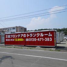 U-SPACE塩釜北浜店