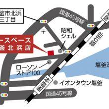 U-SPACE塩釜北浜店MAP